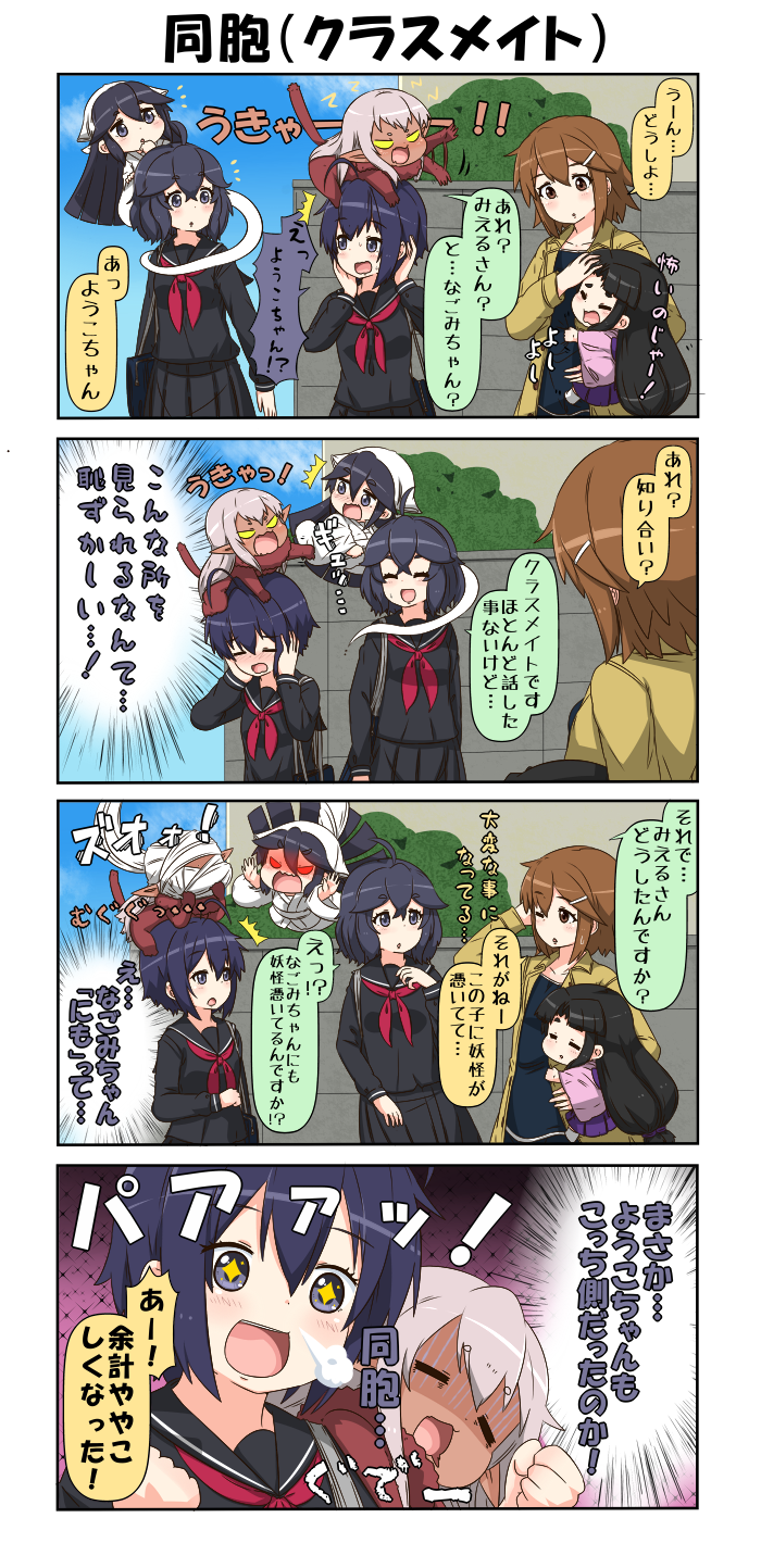 !! +_+ 4koma 6+girls angry arms_up bag black_hair blue_sky blush brown_eyes brown_hair chibi clenched_hands closed_eyes coat comic commentary_request dark_skin drooling ghost_tail green_eyes grey_eyes hair_between_eyes hair_ornament hairclip hand_on_another's_head hands_on_own_face highres japanese_clothes kerchief kimono long_hair long_sleeves monme_(yuureidoushi_(yuurei6214)) multiple_girls neckerchief open_clothes open_coat open_mouth original pink_kimono pleated_skirt pointy_ears poking red_eyes reiga_mieru school_bag school_uniform serafuku shaded_face shiki_(yuureidoushi_(yuurei6214)) short_hair skirt sky smile surprised sweatdrop tail translation_request ukino_youko waving_arm white_kimono wide_sleeves wrapped yellow_eyes you're_doing_it_wrong youkai yuureidoushi_(yuurei6214)