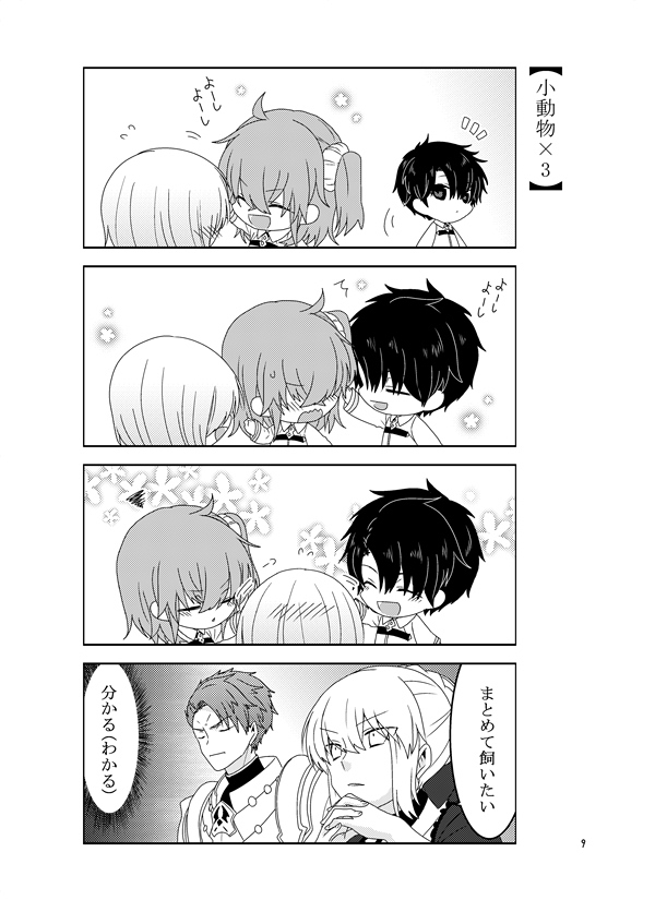 2boys 3girls 4koma ahoge annoyed armor artoria_pendragon_(all) bangs black_hair blush braid braided_bun chaldea_uniform chibi closed_eyes comic commentary_request dress eyebrows_visible_through_hair fate/grand_order fate_(series) flower fujimaru_ritsuka_(female) fujimaru_ritsuka_(male) greyscale hair_between_eyes hair_bun hair_ornament hair_scrunchie hands_clasped jacket lancelot_(fate/grand_order) long_sleeves mash_kyrielight monochrome multiple_boys multiple_girls open_mouth own_hands_together petting saber_alter scrunchie short_hair side_ponytail smile translation_request yugiiro0127