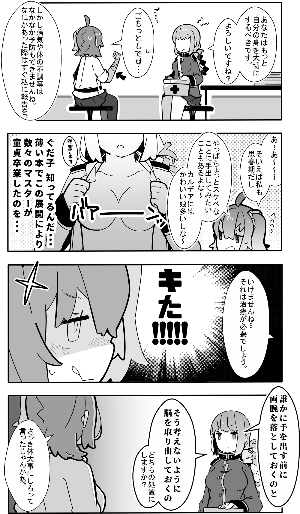 2girls ahoge bandage bandaged_arm bandages braid breasts chaldea_uniform clenched_hand comic commentary_request epaulettes fate/grand_order fate_(series) first_aid_kit florence_nightingale_(fate/grand_order) folded_ponytail fujimaru_ritsuka_(female) greyscale hair_between_eyes highres imagining jacket long_sleeves military military_uniform monochrome multiple_girls no_bra no_shirt open_clothes open_jacket open_mouth pantyhose pekeko_(pepekekeko) pleated_skirt pointer shaded_face side_ponytail sitting skirt stool sweatdrop translation_request uniform