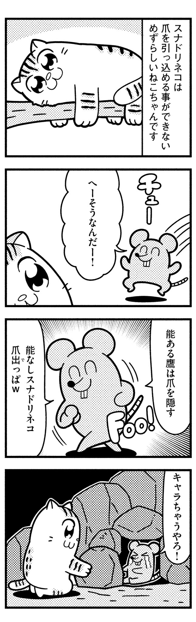>_< 4koma :3 bkub bonobono buck_teeth cat closed_eyes comic commentary crying emphasis_lines greyscale halftone highres kon'ya_wa_neko-chan monochrome motion_lines mouse no_humans resting rock rodent simple_background speech_bubble talking translation_request tree_branch two-tone_background