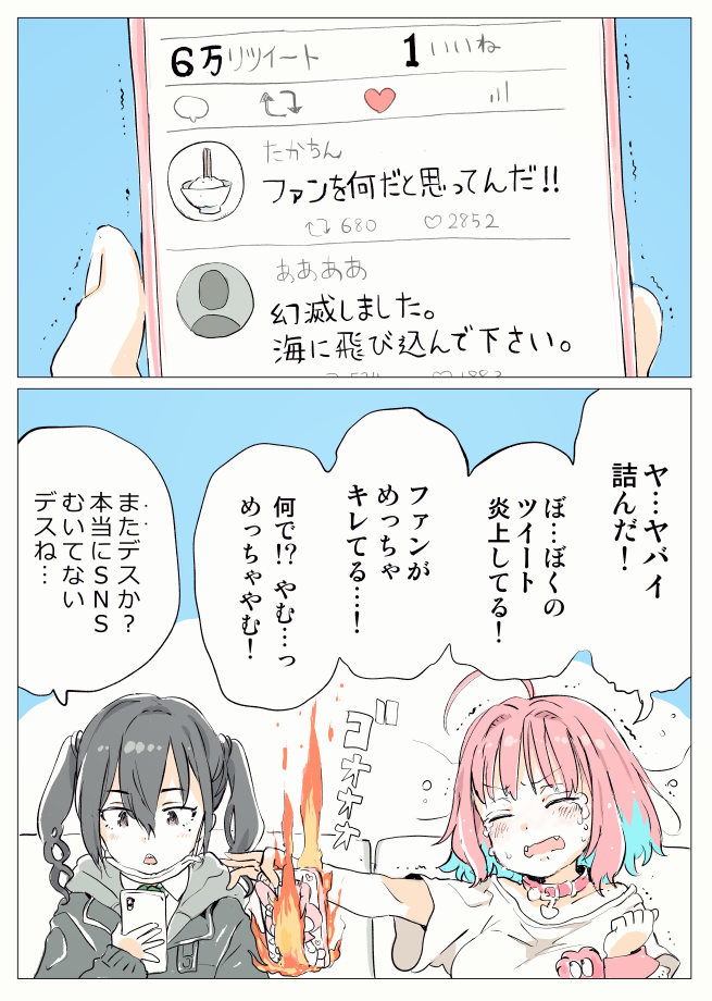2girls 2koma ahoge bangs black_hair blue_hair blush breasts burning cellphone closed_eyes collared_shirt comic commentary_request couch crying eyebrows_visible_through_hair fangs fire gomennasai grey_jacket hair_between_eyes hair_intakes holding holding_cellphone holding_phone hood hood_down hooded_jacket idolmaster idolmaster_cinderella_girls jacket large_breasts long_hair multicolored_hair multiple_girls on_couch open_mouth outstretched_arm phone pink_hair shirt short_sleeves single_wrist_cuff sitting sunazuka_akira tears translation_request trembling twintails twitter two-tone_hair white_shirt wide_sleeves wrist_cuffs yumemi_riamu