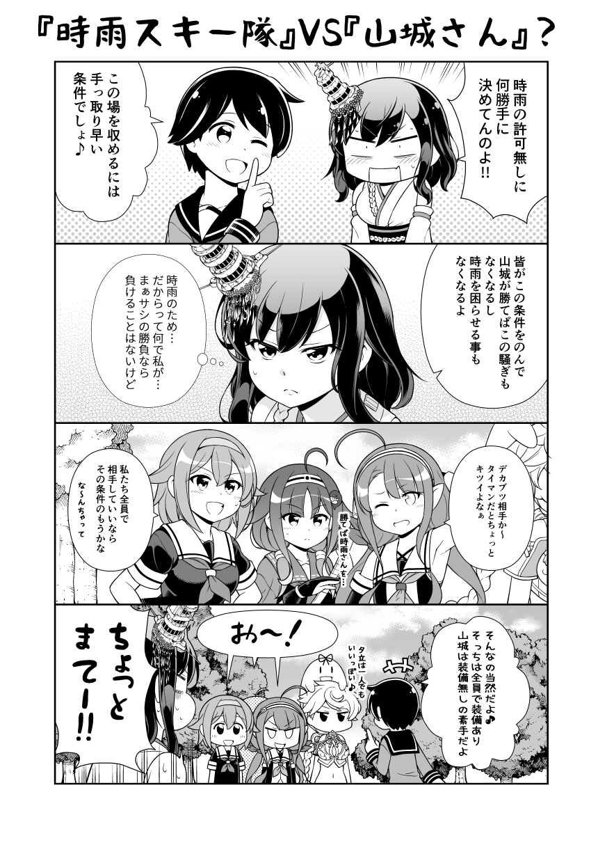 4koma 6+girls ahoge arm_up breasts clenched_hand comic crossed_arms detached_sleeves door emphasis_lines eyebrows_visible_through_hair greyscale hair_between_eyes hair_flaps hair_ornament hairband highres kantai_collection kawakaze_(kantai_collection) large_breasts mogami_(kantai_collection) monochrome multiple_girls nontraditional_miko outdoors remodel_(kantai_collection) ryuuhou_(kantai_collection) school_uniform serafuku shiratsuyu_(kantai_collection) smile sweatdrop taigei_(kantai_collection) tenshin_amaguri_(inobeeto) translation_request tree unryuu_(kantai_collection) v-shaped_eyebrows yamashiro_(kantai_collection) yuudachi_(kantai_collection)