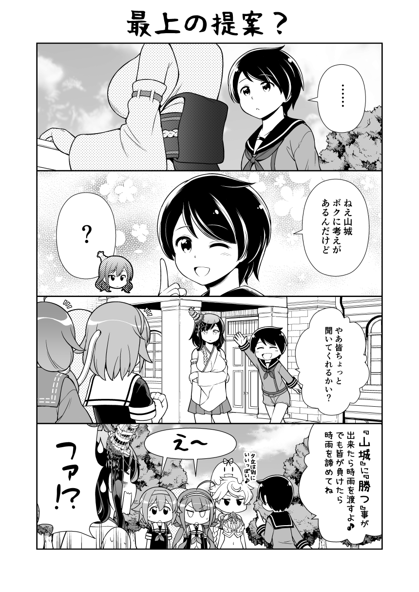 ... 4koma 6+girls ? ahoge arm_up breasts clenched_hand comic crossed_arms detached_sleeves door eyebrows_visible_through_hair greyscale hair_between_eyes hair_flaps hair_ornament hairband highres kantai_collection kawakaze_(kantai_collection) large_breasts mogami_(kantai_collection) monochrome multiple_girls nontraditional_miko notice_lines outdoors remodel_(kantai_collection) ryuuhou_(kantai_collection) school_uniform serafuku shiratsuyu_(kantai_collection) smile sweatdrop taigei_(kantai_collection) tenshin_amaguri_(inobeeto) translation_request tree unryuu_(kantai_collection) v-shaped_eyebrows yamashiro_(kantai_collection) yuudachi_(kantai_collection)