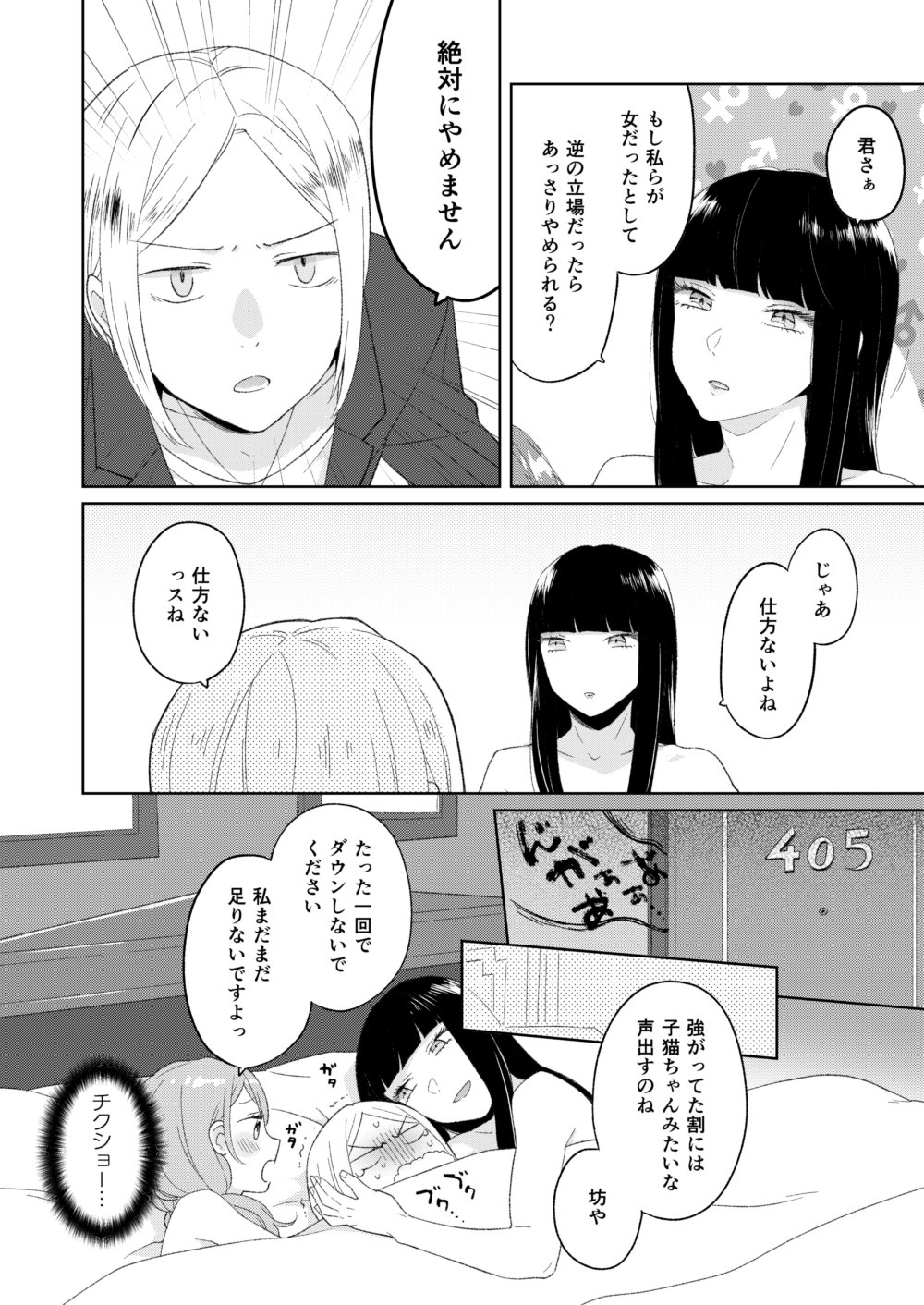 1girl aftersex bangs bed blunt_bangs comic eyebrows_visible_through_hair highres long_hair majoccoid monochrome original short_hair translation_request trap under_covers