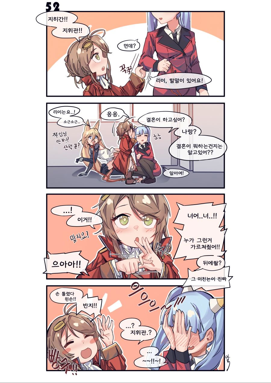 3girls 4koma all_fours aningay black_legwear blonde_hair blue_hair blush blush_stickers boots bright_pupils brown_hair collarbone comic covering_face female_commander_(girls_frontline) g41_(girls_frontline) girls_frontline green_eyes highres korean korean_text leash lee-enfield_(girls_frontline) long_hair military military_uniform multiple_girls pantyhose squatting translation_request twintails uniform white_pupils younger