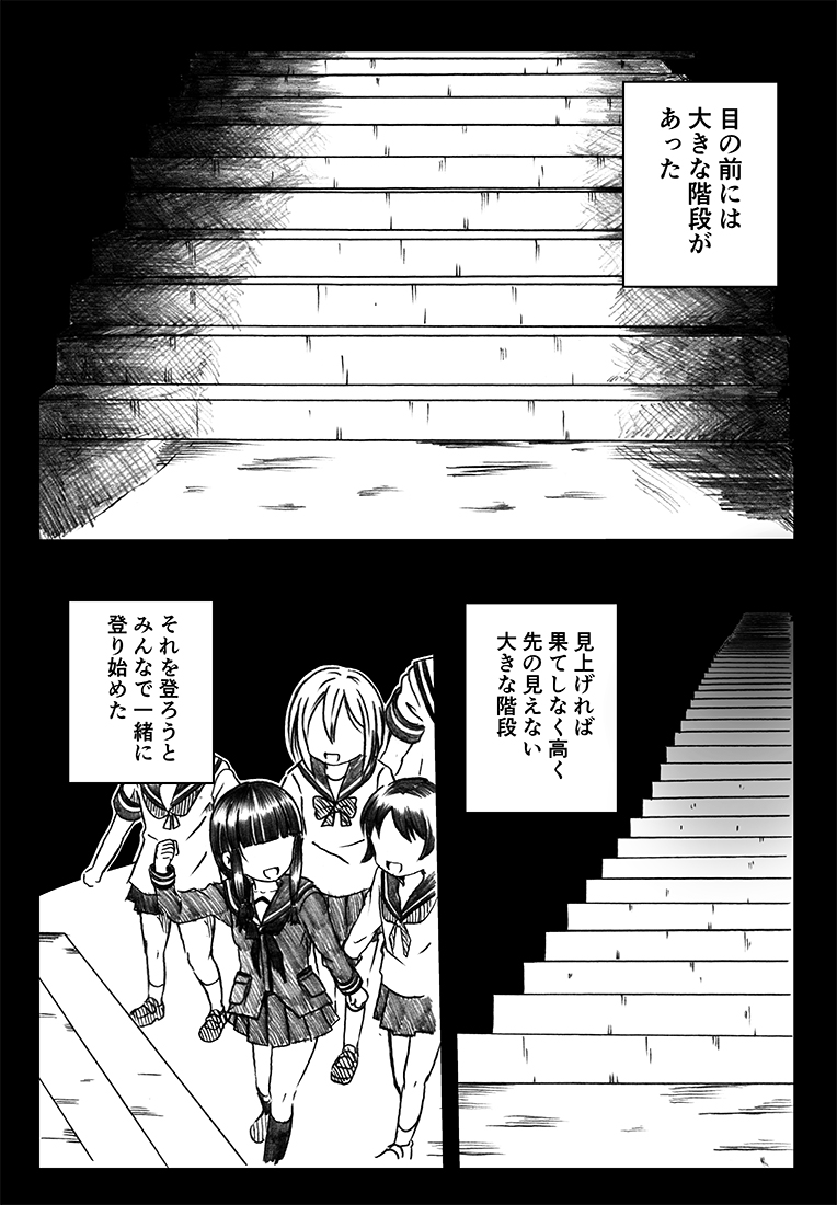 4girls arm_up bangs blunt_bangs clenched_hand greyscale hair_between_eyes kantai_collection kitakami_(kantai_collection) long_sleeves monochrome multiple_girls neckerchief open_mouth pleated_skirt school_uniform serafuku shino_(ponjiyuusu) short_sleeves skirt smile stairs translated