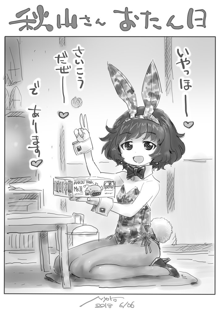 1girl :d akiyama_yukari anglerfish animal_ears artist_name bad_id bad_twitter_id bangs bow bowtie bunny_tail bunnysuit camouflage_leotard commentary dated detached_collar eyebrows_visible_through_hair fake_animal_ears fake_tail girls_und_panzer greyscale heart high_heels indoors leotard looking_at_viewer messy_hair monochrome nyororiso_(muyaa) open_mouth pantyhose rabbit_ears short_hair side-tie_leotard signature sitting smile solo strapless strapless_leotard tail translated v wariza wrist_cuffs