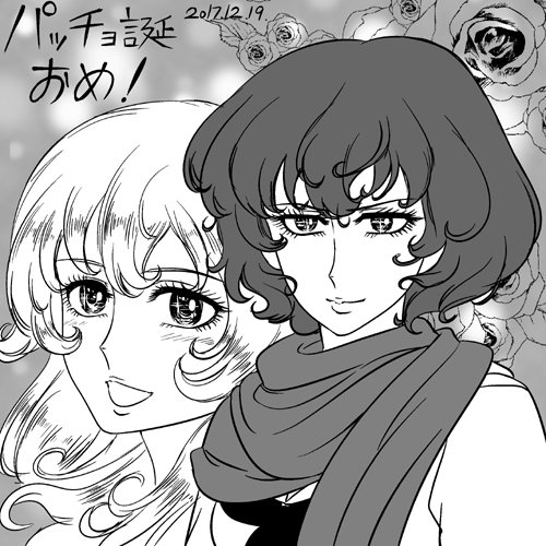 2girls blouse caesar_(girls_und_panzer) carpaccio character_name closed_mouth commentary_request dated eyebrows_visible_through_hair floral_background flower girls_und_panzer greyscale happy_birthday light_smile long_hair lowres monochrome multiple_girls nanashiro_gorou neckerchief ooarai_school_uniform open_mouth parody rose scarf school_uniform short_hair smile sparkling_eyes style_parody translated
