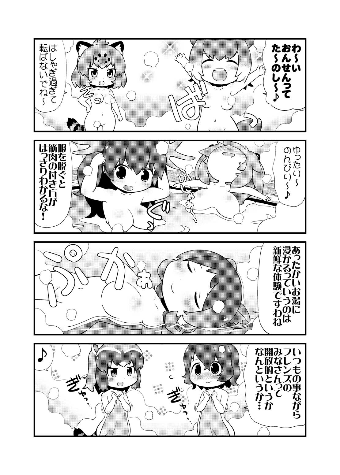 6+girls :d ^_^ afloat animal_ears antlers arm_at_side arms_up bangs bathing blush breasts chibi closed_eyes closed_mouth commentary_request common_raccoon_(kemono_friends) convenient_censoring eighth_note extra_ears eyebrows_visible_through_hair flying_sweatdrops gerotan groin hand_on_hip highres hippopotamus_(kemono_friends) hippopotamus_ears jaguar_(kemono_friends) jaguar_ears jaguar_tail kaban_(kemono_friends) kemono_friends lion_(kemono_friends) lion_ears long_hair moose_(kemono_friends) moose_ears multiple_girls musical_note navel nose_blush nude onsen open_mouth otter_ears otter_tail out-of-frame_censoring partially_submerged raccoon_ears raccoon_tail short_hair small-clawed_otter_(kemono_friends) smile sound_effects spoken_musical_note standing steam stomach tail towel translation_request water