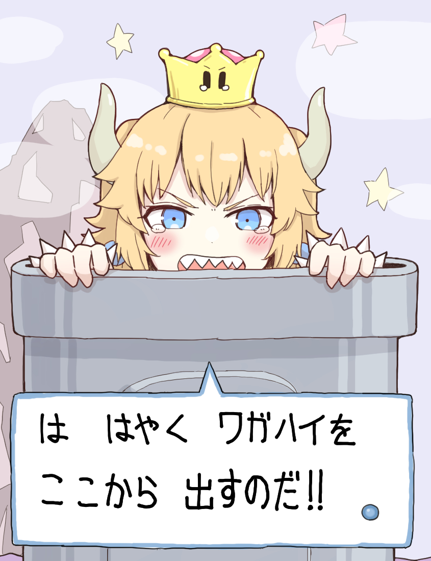 1girl blonde_hair blue_eyes blush bowsette bracelet check_commentary commentary commentary_request crown earrings expressive_clothes horns jewelry kamo_(kamonabe_44) mario_&_luigi_rpg mario_(series) mountain new_super_mario_bros._u_deluxe open_mouth peeking_out ponytail sharp_teeth solo spiked_bracelet spikes star stuck super_crown tearing_up teeth translated v-shaped_eyebrows warp_pipe
