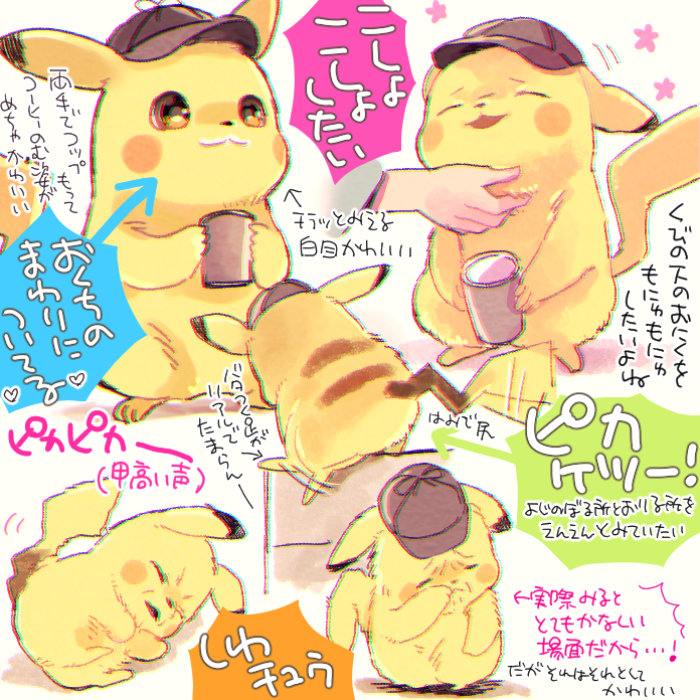 cabbie_hat climbing coffee_cup commentary cup detective_pikachu detective_pikachu_(movie) detective_pikachu_(series) directional_arrow disposable_cup flower gen_1_pokemon hands hat holding holding_cup katagiri_atsuko looking_up lying no_humans on_side pikachu pokemon pokemon_(creature) sad simple_background translated white_background