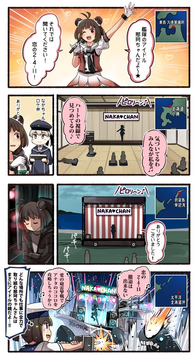 3girls brown_eyes brown_hair commentary concert cushion daitou_(kantai_collection) firing full_body hair_ornament hairband headgear heart highres i-class_destroyer ido_(teketeke) idol jpeg_artifacts kantai_collection long_hair map multiple_girls music musical_note naka_(kantai_collection) open_mouth partially_translated ro-class_destroyer shinkaisei-kan ship side_ponytail singing skirt sparkle speaker sweat tatami tears thought_bubble translation_request watercraft weapon z1_leberecht_maass_(kantai_collection) zabuton