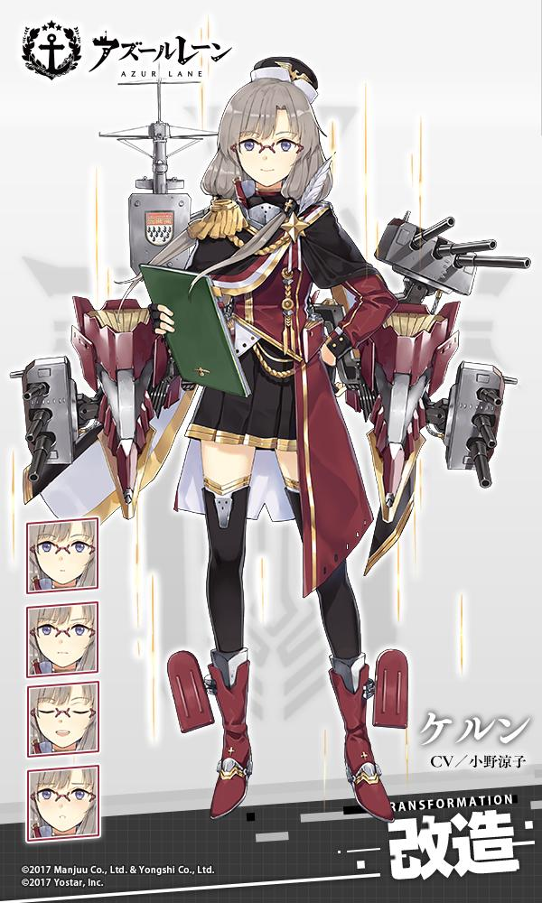 1girl artist_request azur_lane black_gloves black_legwear cannon commentary_request copyright_name expressions fingerless_gloves full_body glasses gloves hao_(patinnko) hat holding koln_(azur_lane) long_hair long_sleeves looking_at_viewer low_twintails machinery official_art pleated_skirt remodel_(azur_lane) rigging silver_hair skirt smile solo thigh-highs translated turret twintails