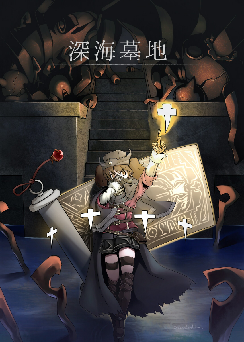 1girl bandaged_hands bandages belt belt_pouch bloodborne boots brown_eyes brown_hair cape commentary_request face_mask haniyama_kurofo highres kantai_collection long_hair long_sleeves magatama mask miniskirt onmyouji parody pouch ryuujou_(kantai_collection) scroll shikigami skirt solo thigh-highs thigh_boots thigh_strap translated twintails visor_cap