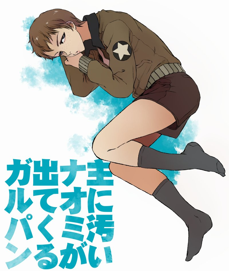 1girl bangs black_shorts brown_eyes brown_hair brown_jacket cover cover_page doujin_cover emblem freckles from_above girls_und_panzer grey_legwear half-closed_eyes jacket kneehighs long_sleeves lying military military_uniform naomi_(girls_und_panzer) no_shoes on_side parted_lips saunders_military_uniform short_hair shorts socks solo star tomotsuka_haruomi translation_request uniform very_short_hair