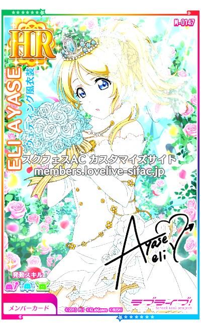 ayase_eli blonde_hair blue_eyes blush character_name dress long_hair love_live!_school_idol_festival veil wedding