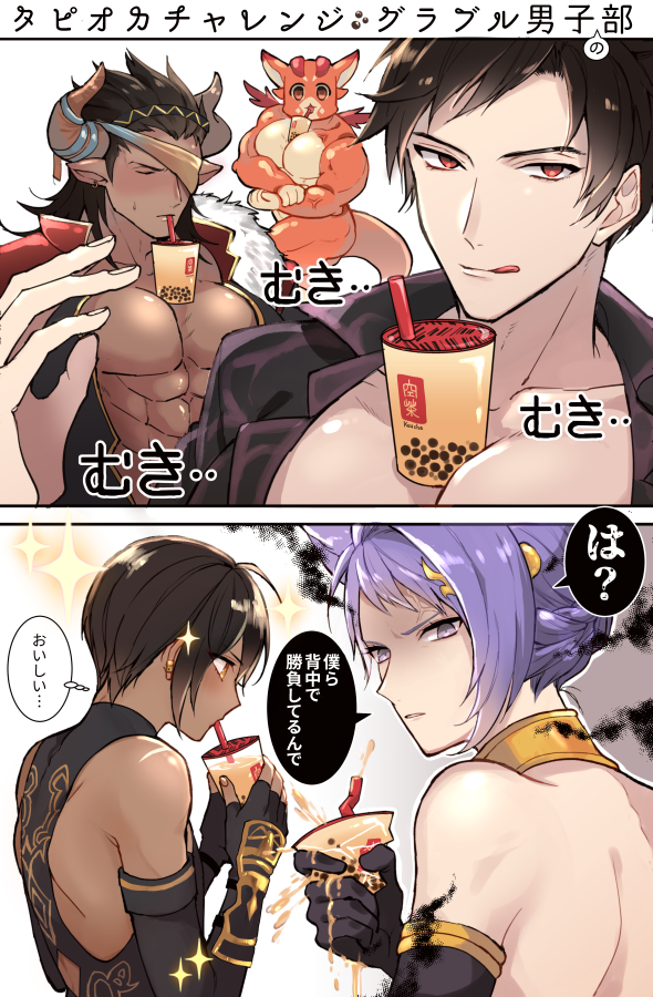 5boys :p abs animal_ears belial_(granblue_fantasy) black_gloves black_shirt bubble_tea bubble_tea_challenge crushing dragon draph drinking elbow_gloves erune eyepatch fingerless_gloves flexing gloves granblue_fantasy horns jamil_(granblue_fantasy) licking_lips looking_at_viewer male_focus multiple_boys muscle_envy object_on_pectorals pectorals pose quatre_(granblue_fantasy) red_eyes reinhardtzar shaded_face shirt simple_background sleeveless sparkle tongue tongue_out vee_(granblue_fantasy) white_background