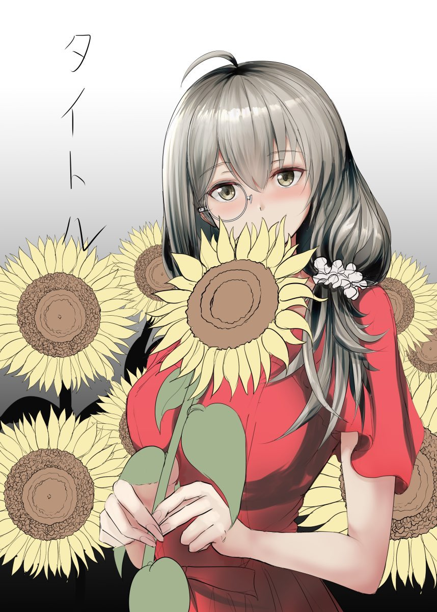 1girl ahoge black_hair blush brown_eyes covering_face cowboy_shot flower girls_frontline hair_between_eyes hair_ornament hair_scrunchie helianthus_(girls_frontline) highres holding holding_flower long_hair monocle scrunchie sunflower take_(trude1945oneetyan)