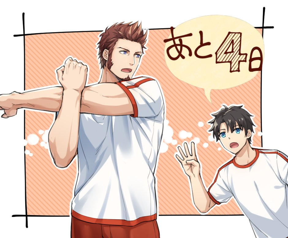 2boys 47_(479992103) beard biceps black_hair blue_eyes brown_hair commentary_request eyebrows_visible_through_hair facial_hair fate/grand_order fate_(series) fujimaru_ritsuka_(male) male_focus multiple_boys muscle napoleon_bonaparte_(fate/grand_order) open_mouth pants simple_background sportswear