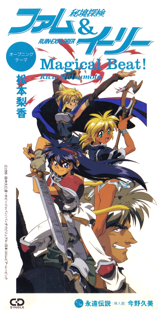1995 1boy 2girls 3girls 90s aqua_eyes armor arms_up blonde_hair blue_eyes blue_hair cape copyright_name dark_skin dated detached_sleeves fam fingerless_gloves gloves grin highres hikyou_tanken_fam_&_ihrie holding holding_staff holding_sword holding_weapon ihrie long_hair magic miguel multiple_girls official_art open_mouth pauldrons pointy_ears rasha_(ruin_explorers) smile staff sword tail two-handed weapon wristband