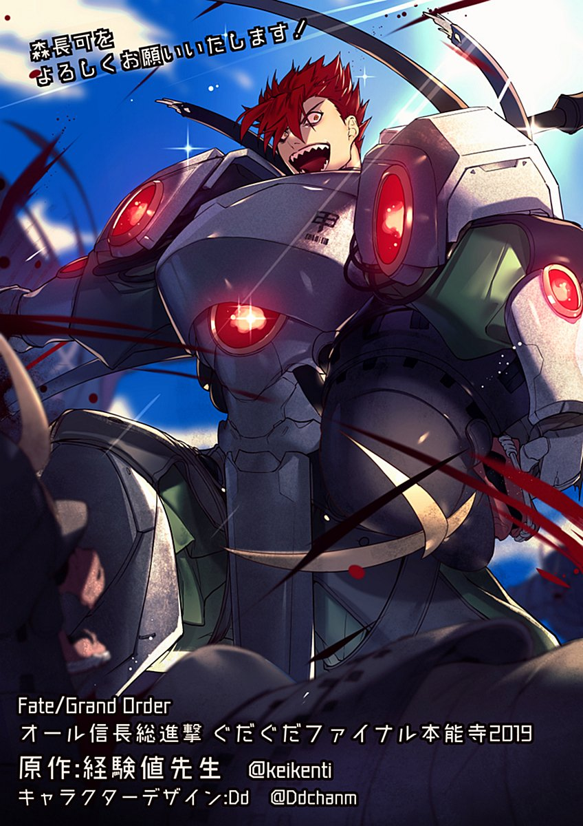 1boy armor blue_sky carrying_under_arm constricted_pupils dd_(vktr4837) fate/grand_order fate_(series) helmet highres japanese_armor kabuto light_rays looking_at_viewer male_focus mori_nagayoshi_(fate) pelvic_curtain red_eyes redhead sharp_teeth sky smile solo sunbeam sunlight teeth
