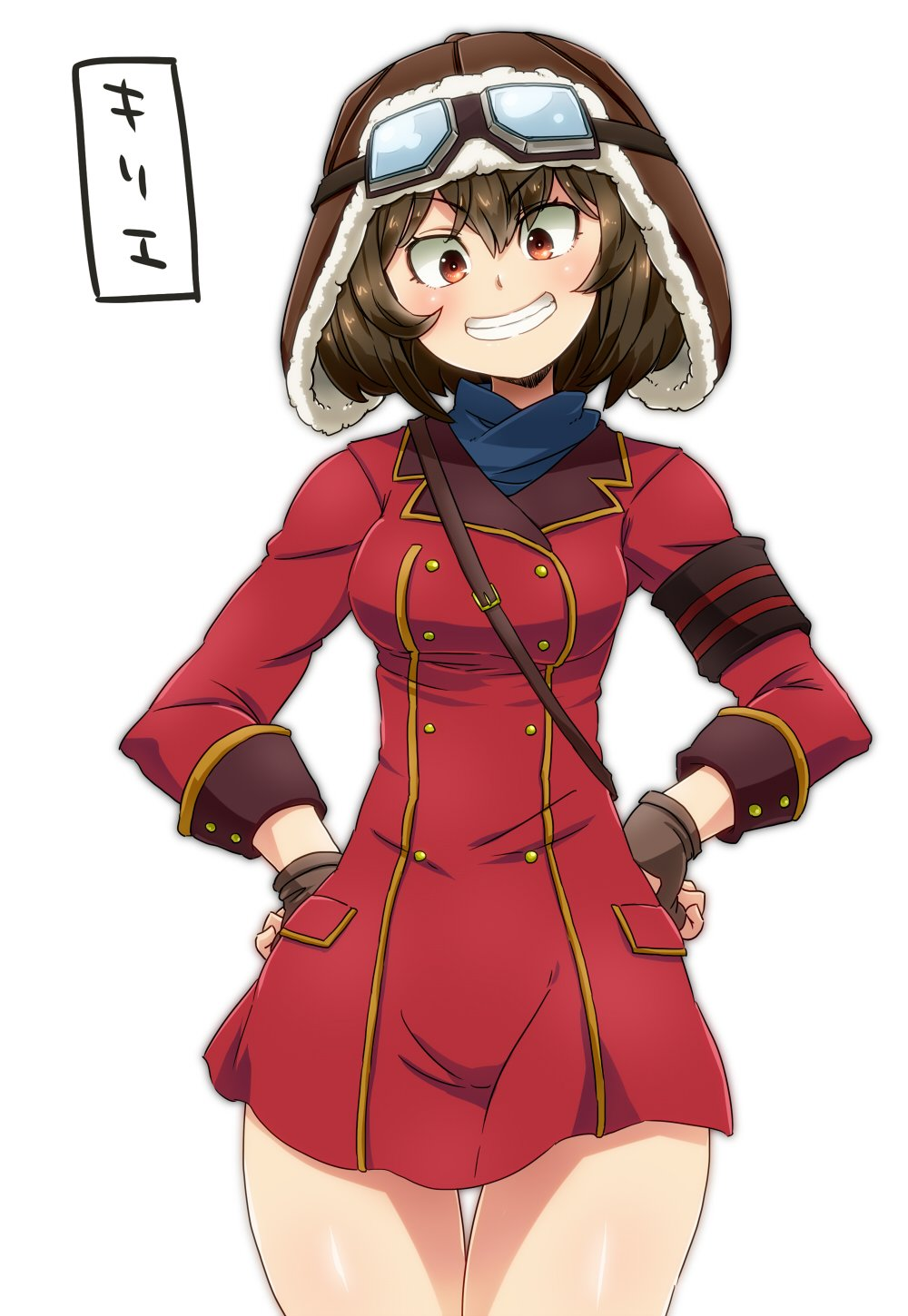 1girl aono3 bangs black_hair brown_eyes brown_gloves coat commentary_request cowboy_shot eyebrows_visible_through_hair fingerless_gloves gloves goggles goggles_on_headwear grin hands_on_hips hat highres kirie_(kouya_no_kotobuki_hikoutai) kouya_no_kotobuki_hikoutai long_sleeves looking_at_viewer red_coat short_hair shoulder_strap simple_background smile solo standing thigh_gap translated v-shaped_eyebrows white_background