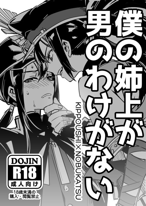 2boys blush brothers cape chin_grab cover fake_cover fate/grand_order fate_(series) greyscale hat in_kai incest looking_away male_focus military military_uniform monochrome multiple_boys oda_kippoushi_(fate) oda_nobukatsu_(fate/grand_order) open_mouth ponytail shako_cap siblings simple_background sweat uniform white_background yaoi