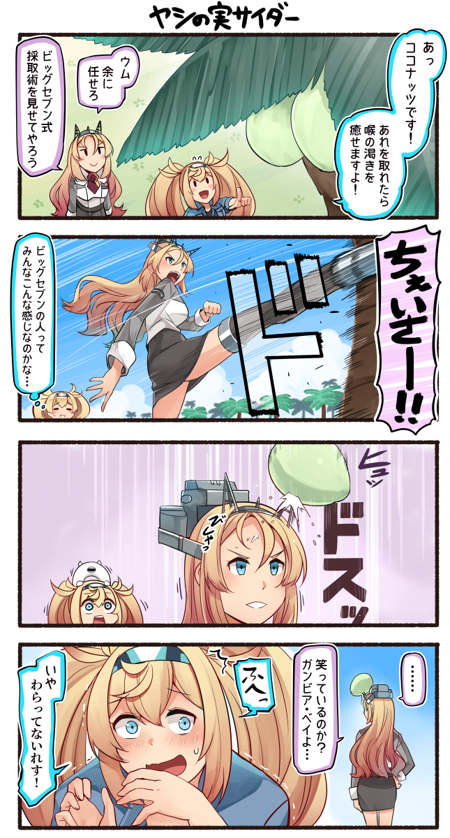 2girls blonde_hair blue_eyes breasts coconut enemy_lifebuoy_(kantai_collection) gambier_bay_(kantai_collection) gasp headgear highres ido_(teketeke) kantai_collection kicking large_breasts long_hair long_sleeves military military_uniform multiple_girls nelson_(kantai_collection) open_mouth parody pencil_skirt pointing skirt standing standing_on_one_leg sweatdrop thigh-highs thought_bubble to_aru_kagaku_no_railgun to_aru_majutsu_no_index translation_request twintails uniform