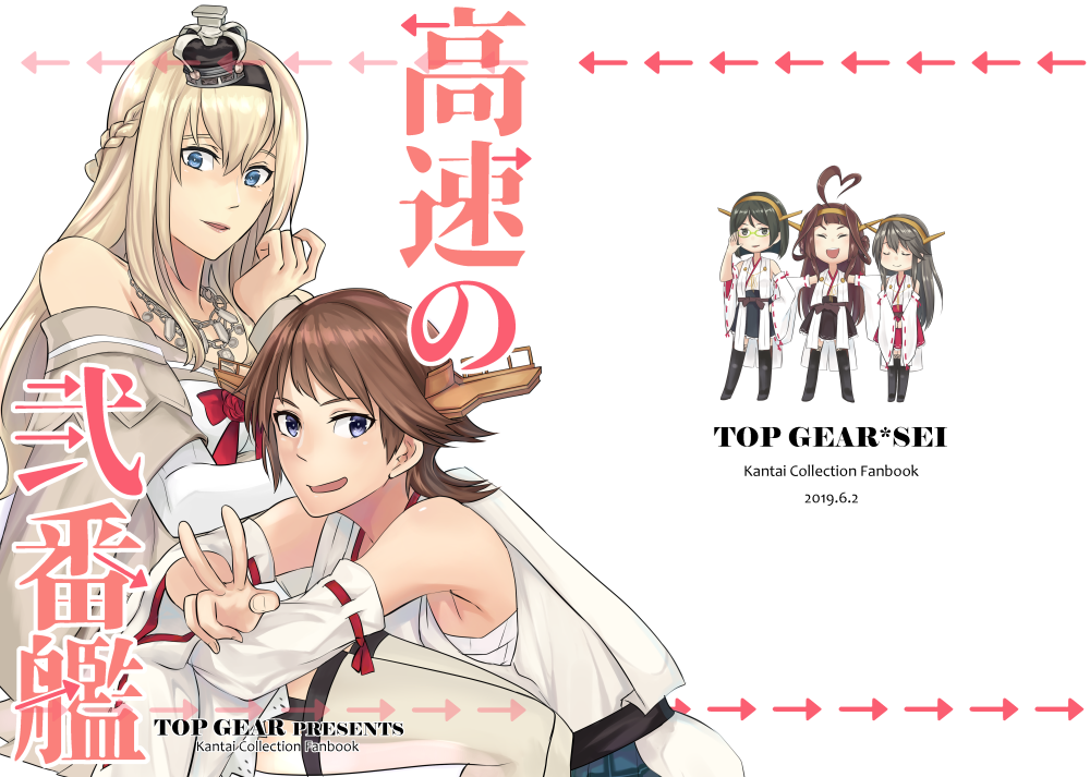 2019 5girls adjusting_eyewear ahoge armpits bangs bare_shoulders black_legwear black_skirt blonde_hair blue_eyes blush braid brown_hair closed_eyes closed_mouth commentary_request cover cover_page crown dated detached_sleeves directional_arrow doujin_cover dress fingernails flower french_braid garter_belt glasses green_skirt grey_hair hair_between_eyes hairband haruna_(kantai_collection) headgear hiei_(kantai_collection) japanese_clothes jewelry kantai_collection kirishima_(kantai_collection) kongou_(kantai_collection) long_hair long_sleeves looking_at_viewer mini_crown multiple_girls necklace nontraditional_miko off-shoulder_dress off_shoulder open_mouth red_flower red_ribbon red_rose red_skirt remodel_(kantai_collection) ribbon ribbon-trimmed_sleeves ribbon_trim rose round_teeth sarashi sei_masami short_hair sitting skirt smile teeth thigh-highs translated v warspite_(kantai_collection) white_dress white_legwear white_skirt wide_sleeves