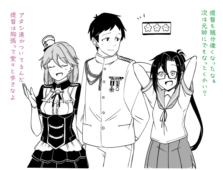 1boy 2girls :d admiral_(kantai_collection) aiguillette amagiri_(kantai_collection) arms_behind_back arms_behind_head asymmetrical_bangs bangs blush breasts buttons closed_eyes closed_mouth collared_shirt cowboy_shot epaulettes eyebrows_visible_through_hair frills fujinoki_(horonabe-ken) giuseppe_garibaldi_(kantai_collection) glasses gloves hair_between_eyes hat kantai_collection layered_skirt long_haise long_sleeves medal military military_uniform mini_hat monochrome multiple_girls naval_uniform neck_ribbon neckerchief open_mouth pleated_skirt ponytail puffy_short_sleeves puffy_sleeves ribbon sailor_collar school_uniform serafuku shirt short_hair short_sleeves simple_background skirt smile spot_color swept_bangs tilted_headwear translated uniform white_background