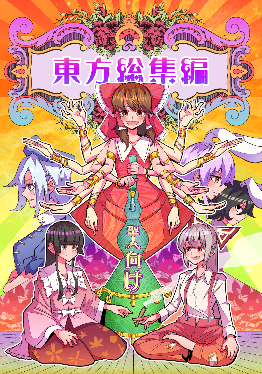 6+girls adapted_costume alison_(alison_air_lines) alternate_eye_color animal_ears armlet bangs black_eyes black_hair blue_eyes blunt_bangs blush bong bow bracelet braid breasts brown_eyes collared_shirt colorful cover cover_page crossed_arms doujin_cover dress floppy_ears floral_print flower frilled_bow frilled_hair_tubes frilled_shirt_collar frilled_sleeves frills from_side fujiwara_no_mokou giving gradient gradient_background gradient_eyes hair_between_eyes hair_bow hair_ribbon hair_tubes hakurei_reimu hand_gesture happy hat highres hime_cut houraisan_kaguya inaba_tewi indian_style jewelry light_rays long_hair long_ponytail long_skirt long_sleeves looking_afar looking_at_another looking_at_viewer looking_to_the_side marijuana medium_breasts multicolored multicolored_eyes multiple_arms multiple_girls multiple_hands nurse_cap open_collar open_mouth orange_background orange_eyes outline pants pink_dress pink_shirt profile purple_hair rabbit_ears red_background red_dress red_pants red_skirt reisen_udongein_inaba ribbon shiny shiny_hair shirt short_hair short_sleeves sidelocks silver_hair single_braid sitting skirt sleeveless sleeveless_shirt smile suspenders touhou translation_request turtleneck_dress very_long_hair white_shirt wide_sleeves yagokoro_eirin yellow_background yellow_eyes yokozuwari