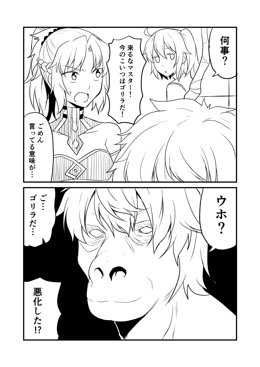 1boy 2girls ahoge braid comic commentary_request detached_collar fate/apocrypha fate/extra fate/grand_order fate_(series) fujimaru_ritsuka_(female) gawain_(fate/extra) gawain_(fate/grand_order) greyscale ha_akabouzu highres monochrome mordred_(fate) mordred_(fate)_(all) multiple_girls tied_hair translation_request