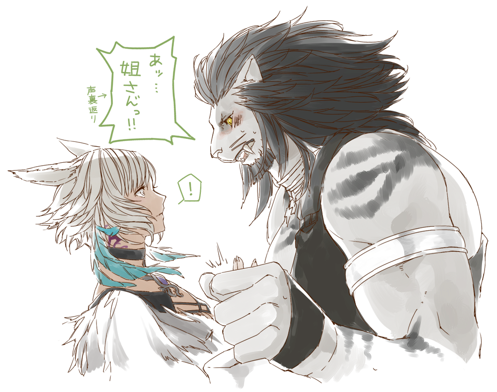 ! 1boy 1girl animal_ears armlet bangs bare_shoulders black_hair black_mage blind cat_ears dark_skin fangs feathers final_fantasy final_fantasy_xiv fur_trim furry grey_eyes hair_feathers holding_hands hrothgar igarashi_(skulligarashi) jewelry long_hair looking_at_another miqo'te neck_tattoo necklace runar short_hair silver_hair slit_pupils spoken_exclamation_mark tattoo translated whiskers y'shtola_rhul yellow_eyes
