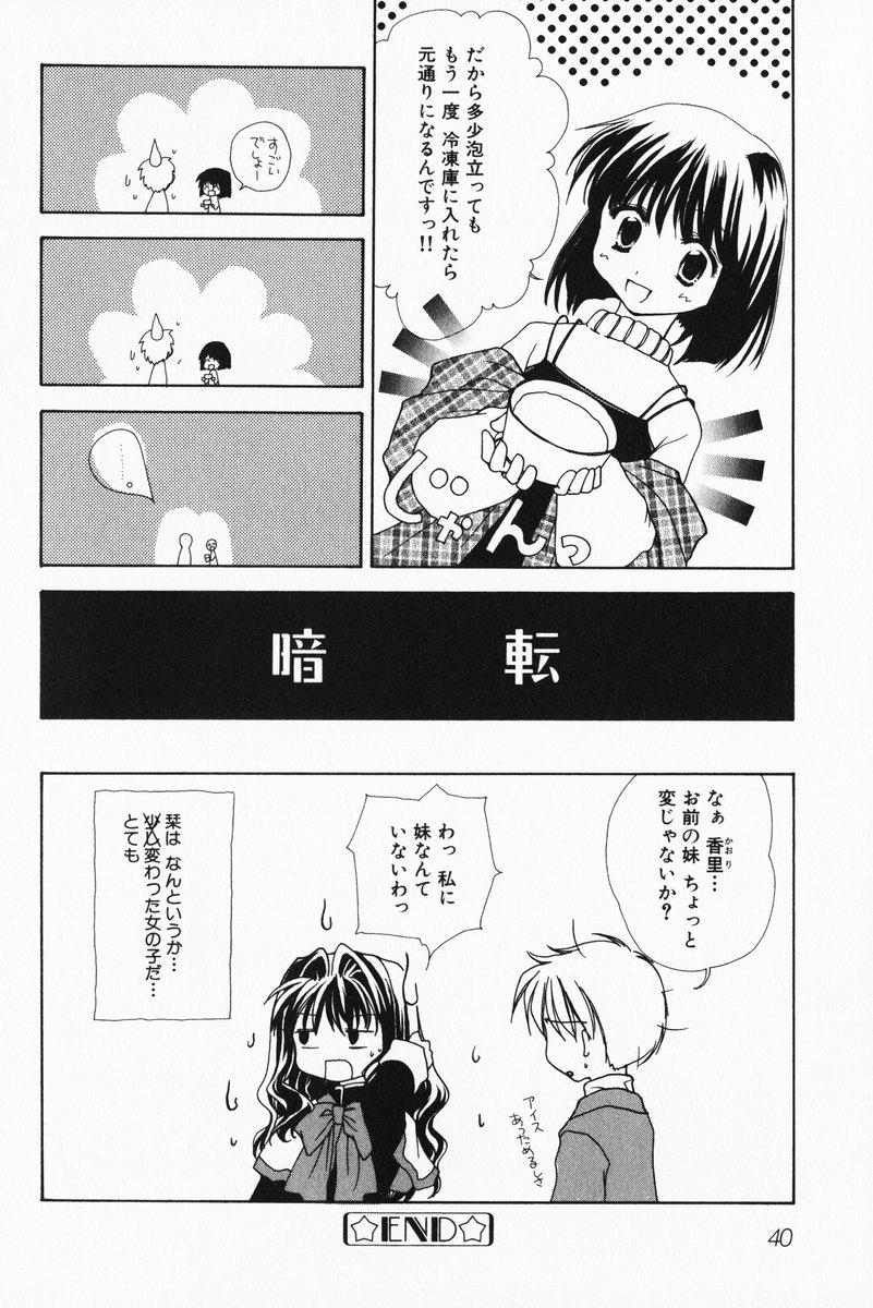 aizawa_yuuichi comic kanon misaka_kaori misaka_shiori monochrome translated