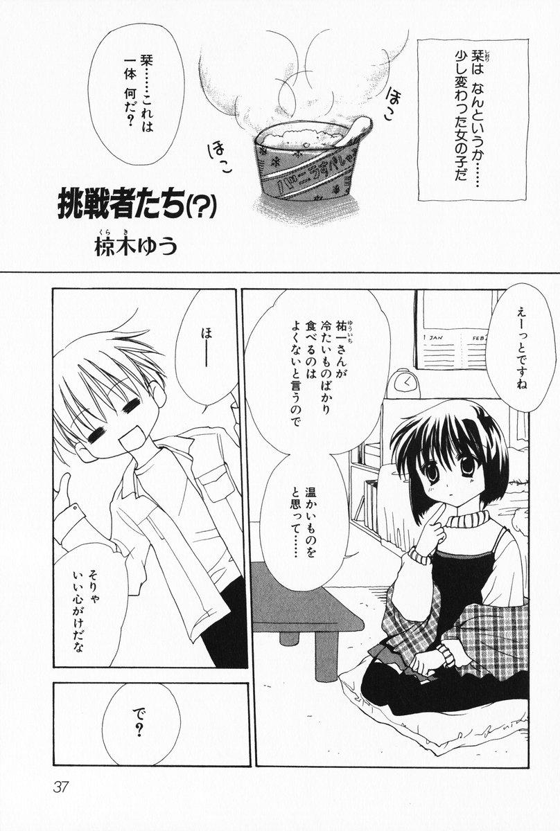 aizawa_yuuichi comic kanon misaka_shiori monochrome translation_request