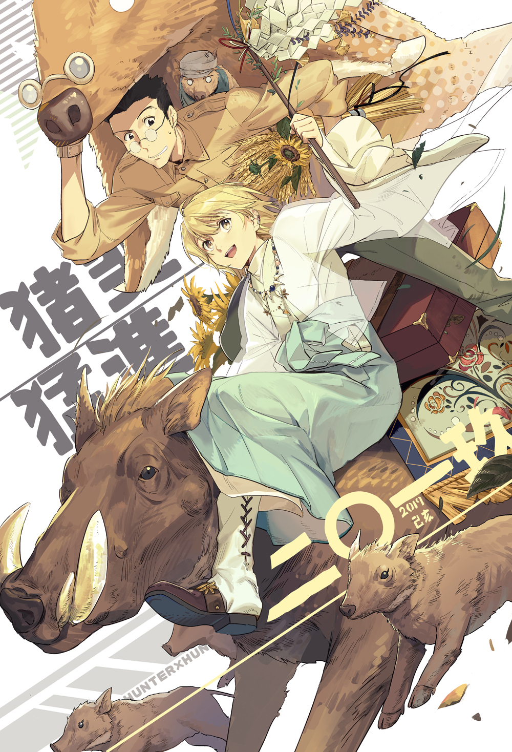 2019 2boys :d animal aqua_hakama arm_at_side bangs bead_necklace beads belt black_eyes black_hair blonde_hair boar boots carrying_under_arm chinese_zodiac clothed_animal dress_shirt ear_clip fang_necklace flower glasses gohei green_pants hakama hand_up highres holding hunter_x_hunter japanese_clothes jewelry karaori kurapika leorio_paladiknight long_sleeves looking_at_viewer male_focus multiple_boys multiple_riders necklace new_year open_mouth pants piglet riding riding_boar round_eyewear shide shirt shoe_soles smile standing suitcase sunflower sweatdrop wheat white_background white_footwear wide_sleeves year_of_the_pig yellow_eyes yellow_shirt