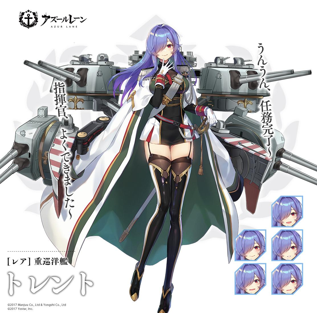 1girl ankle_boots azur_lane bangs black_footwear black_legwear boots breasts cannon character_name cloak dress expressions full_body garter_straps gloves hair_intakes hair_over_one_eye hand_on_hilt hand_up high_heel_boots high_heels large_breasts long_hair looking_at_viewer medal multicolored multicolored_cloak multicolored_clothes multicolored_dress official_art purple_hair rigging saber_(weapon) short_dress sidelocks sleeve_cuffs solo sword thigh-highs trent_(azur_lane) turret violet_eyes watermark weapon white_gloves