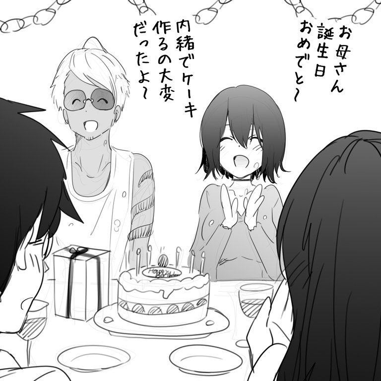 2boys 2girls ^_^ birthday birthday_cake birthday_party cake clapping closed_eyes dark_skin dark_skinned_male family food gift glasses greyscale monochrome multiple_boys multiple_girls original ponytail ryouma_(galley) short_hair sunglasses tank_top tattoo translated