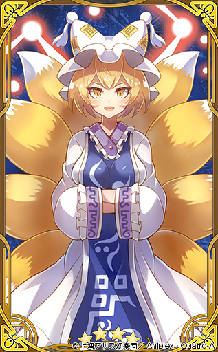 1girl 60mai :d bangs blonde_hair blue_background blush border breasts commentary_request cowboy_shot danmaku dress fox_tail frilled_shirt_collar frills hat long_sleeves looking_at_viewer medium_breasts multiple_tails ofuda open_mouth partial_commentary pillow_hat ribbon-trimmed_sleeves ribbon_trim short_hair smile solo standing star tabard tail touhou white_dress white_headwear wide_sleeves yakumo_ran yellow_eyes