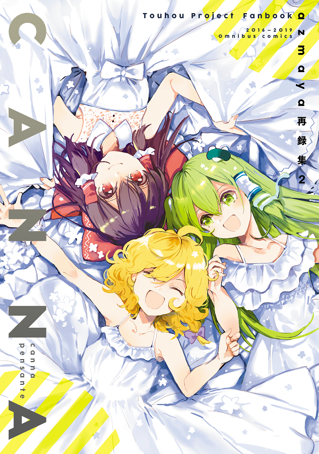 3girls ^_^ ahoge alternate_costume azuma_aya bare_shoulders blonde_hair bow brown_hair closed_eyes contemporary curly_hair dress frog_hair_ornament green_eyes green_hair hair_bow hair_ornament hair_tubes hakurei_reimu kirisame_marisa kochiya_sanae long_hair looking_at_viewer multiple_girls no_hat no_headwear open_mouth red_eyes side_ponytail smile touhou white_dress