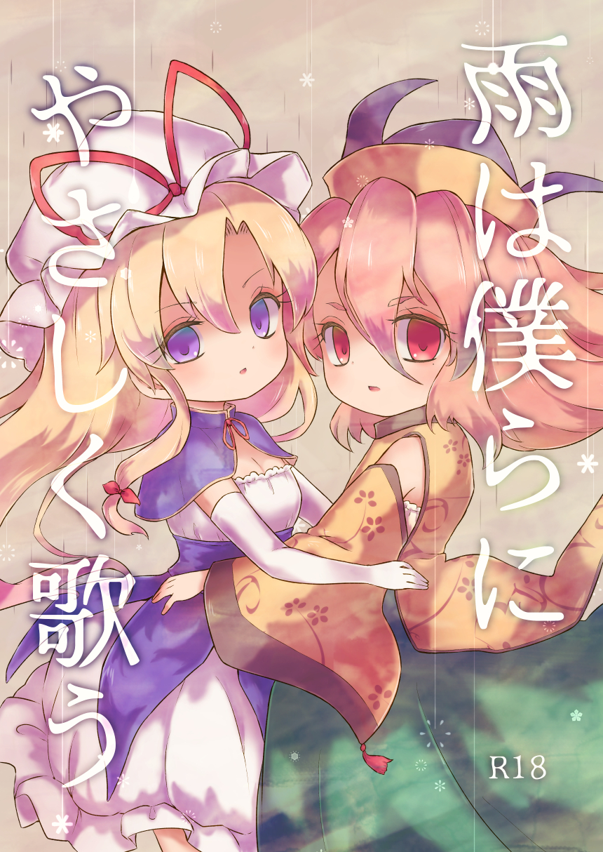 2girls alternate_costume blonde_hair blush capelet cover cover_page detached_sleeves doujin_cover dress eyeshadow floral_print gloves green_skirt hat hat_ribbon highres hug layered_clothing long_hair long_skirt looking_at_viewer makeup matara_okina mob_cap multiple_girls orange_hair parted_lips purple_capelet red_eyes red_ribbon rekishitai_hoonoji ribbon skirt smile strapless strapless_dress tabard touhou violet_eyes white_gloves wide_sleeves wind yakumo_yukari younger