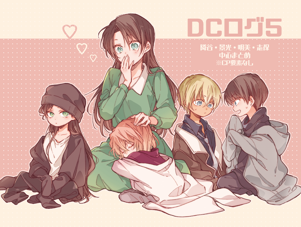 2girls 3boys age_regression akai_shuuichi amuro_tooru aqua_eyes arm_pillow beanie black_hair blonde_hair blue_eyes brown_hair child closed_eyes coat collared_shirt covered_mouth dark_skin dark_skinned_male dress green_dress green_eyes haibara_ai hand_to_own_mouth hat heart indian_style jacket labcoat lap_pillow long_hair looking_at_another looking_at_viewer meitantei_conan miyano_akemi miyano_shiho multiple_boys multiple_girls necktie noeru_(putty) oversized_clothes pants profile scotch_(meitantei_conan) seiza shirt short_hair siblings sisters sitting sleeping sleeves_past_fingers sleeves_past_wrists surprised sweatdrop turtleneck younger