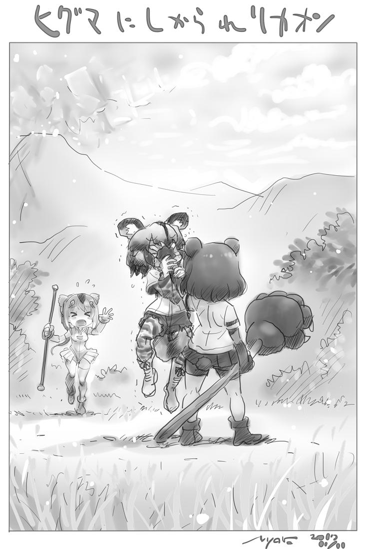 >_< 3girls african_wild_dog_(kemono_friends) animal_ears ankle_boots artist_name bangs bear_ears bear_tail bike_shorts boots border brown_bear_(kemono_friends) bush closed_eyes commentary_request cross-laced_footwear dated dog_ears dog_tail elbow_gloves fingerless_gloves flying_sweatdrops frilled_leotard frills frown gloves golden_snub-nosed_monkey_(kemono_friends) grass greyscale holding holding_staff kemono_friends lace-up_boots leotard lifting_person long_sleeves miniskirt monkey_ears monochrome multicolored_hair multiple_girls nyororiso_(muyaa) outdoors pantyhose pleated_skirt print_legwear running short_hair short_over_long_sleeves short_sleeves shorts shorts_under_skirt signature skirt staff standing tail translation_request trembling volcano