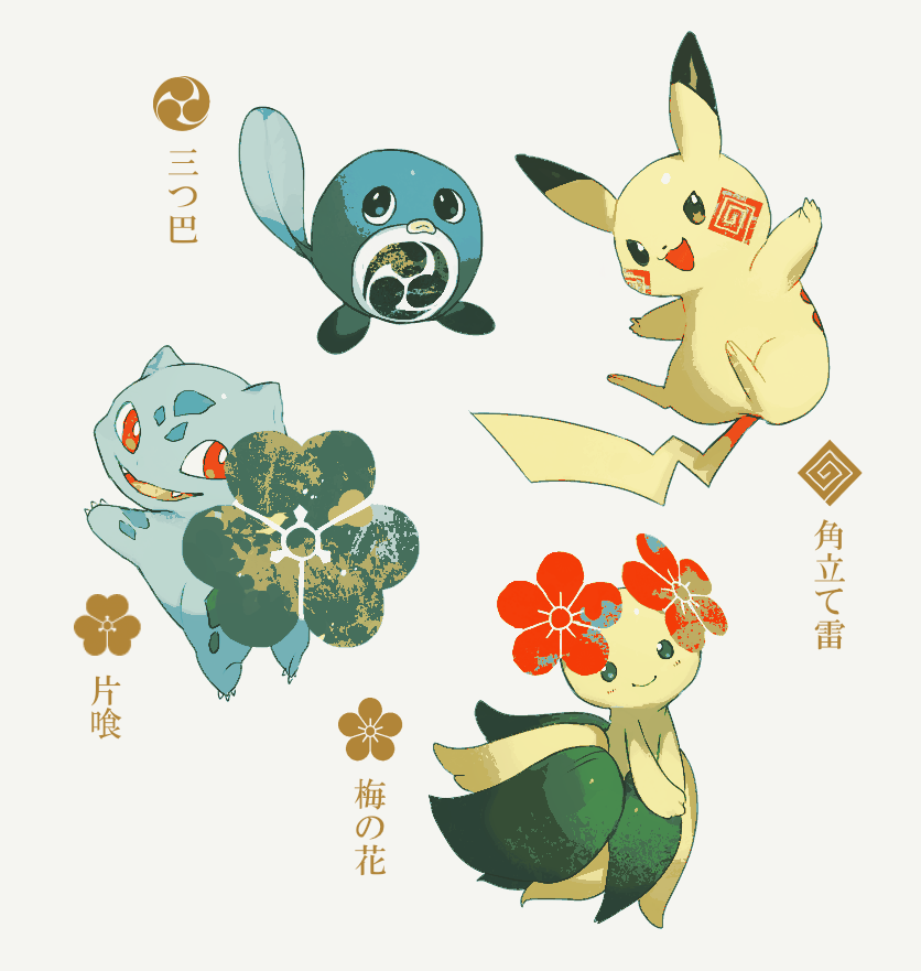 :3 bellossom black_eyes blank_eyes blue_eyes blush bulbasaur claws closed_mouth creatures_(company) fangs full_body game_freak gen_1_pokemon gen_2_pokemon green_eyes grey_background hands_together happy japanese_text jumping light_blush looking_back newo_(shinra-p) nintendo no_humans open_mouth pikachu pokemon pokemon_(creature) poliwag red_eyes simple_background smile standing translated v_arms