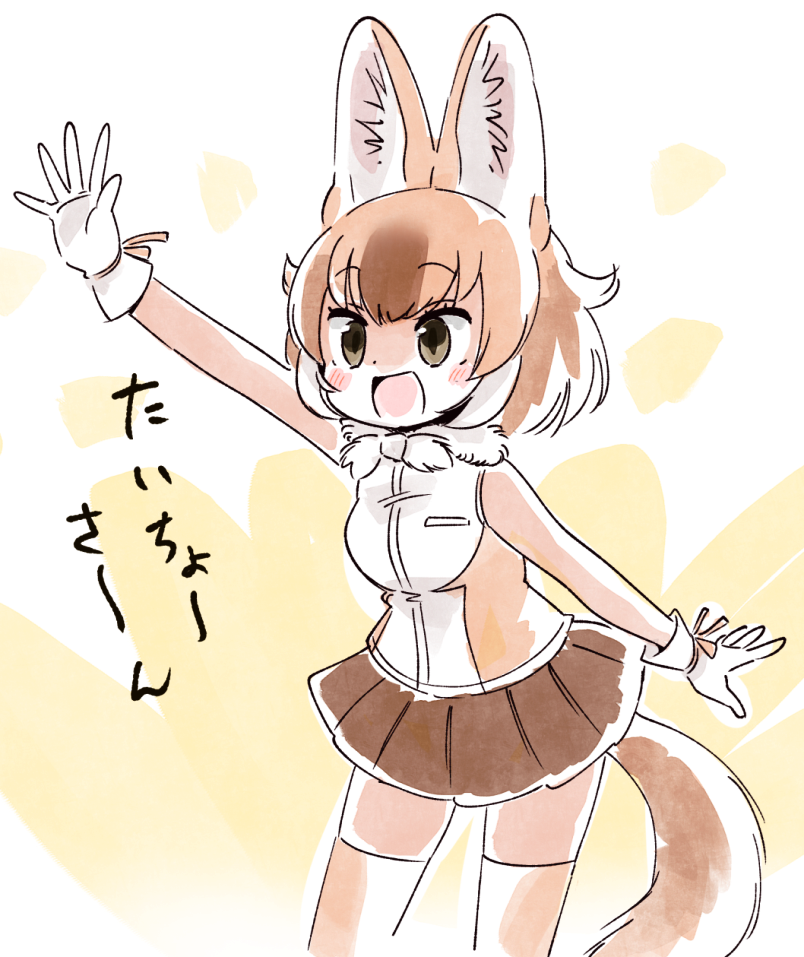 1girl :d animal_ear_fluff animal_ears arm_behind_back backlighting bangs bare_arms breast_pocket brown_eyes brown_hair brown_skirt cowboy_shot dhole_(kemono_friends) dog_ears dog_girl dog_tail dot_nose eyebrows_visible_through_hair from_side fur_collar gloves kemono_friends kemono_friends_3 light_brown_hair looking_away multicolored_hair open_hand open_mouth panzuban pleated_skirt pocket ribbon shirt simple_background skirt sleeveless sleeveless_shirt smile solo tail thigh-highs translated tsurime waving white_gloves yellow_background zettai_ryouiki