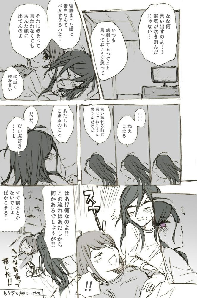 bed comic danganronpa fukawa_touko lying naegi_komaru yuri