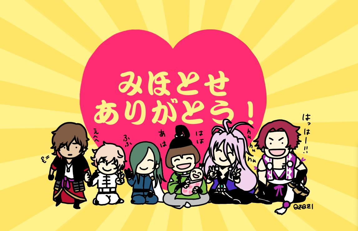 6+boys antenna_hair baby brown_hair closed_eyes double_v green_hair heart indian_style ishikirimaru japanese_clothes lavender_hair male_focus monoyoshi_sadamune multiple_boys musical_touken_ranbu nikkari_aoe ookurikara pink_hair qzqz_dayo seiza sengo_muramasa_(touken_ranbu) sitting sunburst thank_you tokugawa_ieyasu tonbokiri_(touken_ranbu) topknot touken_ranbu v wariza