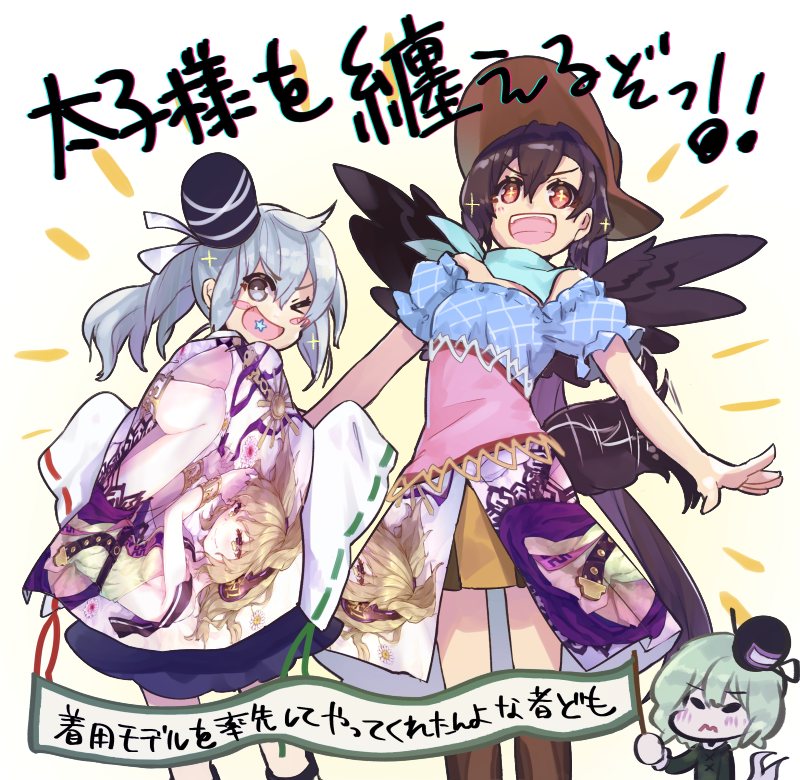 +_+ 3: 3girls :d ;d bandana bangs bare_shoulders beige_background black_hair black_headwear black_wings blue_shirt blue_skirt blush blush_stickers boots brown_footwear brown_headwear brown_skirt cape character_print chibi commentary_request cowboy_hat dress eyebrows_visible_through_hair feathered_wings feet_out_of_frame flag gradient gradient_background green_dress green_hair grey_eyes hair_between_eyes hat hat_ribbon holding holding_flag kurokoma_saki long_hair long_sleeves looking_at_viewer miniskirt mononobe_no_futo multiple_girls off-shoulder_shirt off_shoulder one_eye_closed open_mouth ponytail puffy_short_sleeves puffy_sleeves red_eyes ribbon ribbon-trimmed_sleeves ribbon_trim shirt short_sleeves silver_hair skirt smile soga_no_tojiko sparkle standing syuri22 tate_eboshi touhou toyosatomimi_no_miko translation_request v-shaped_eyebrows waist_cape white_background white_ribbon white_shirt wide_sleeves wings