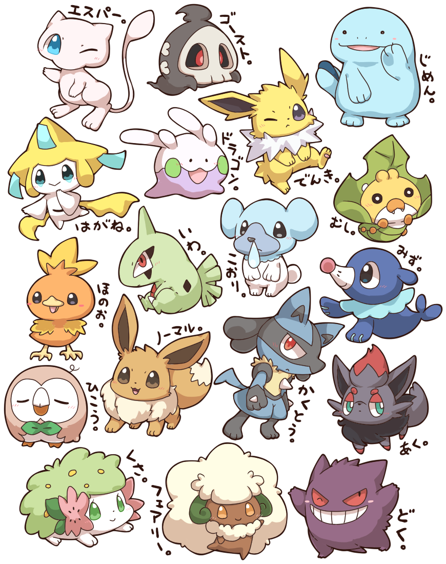 ._. 2027_(submarine2027) :> :< :3 black_eyes blue_eyes bow bowtie chibi closed_eyes commentary_request cubchoo duskull eevee fangs flower full_body gen_1_pokemon gen_2_pokemon gen_3_pokemon gen_4_pokemon gen_5_pokemon gen_6_pokemon gen_7_pokemon gengar goomy green_eyes grin jirachi jolteon larvitar legendary_pokemon looking_to_the_side lucario mew no_humans one_eye_closed open_mouth pokemon pokemon_(creature) popplio quagsire red_eyes red_sclera rowlet sewaddle shaymin smile snot tail thick_eyebrows torchic translation_request whimsicott white_background yellow_eyes zorua