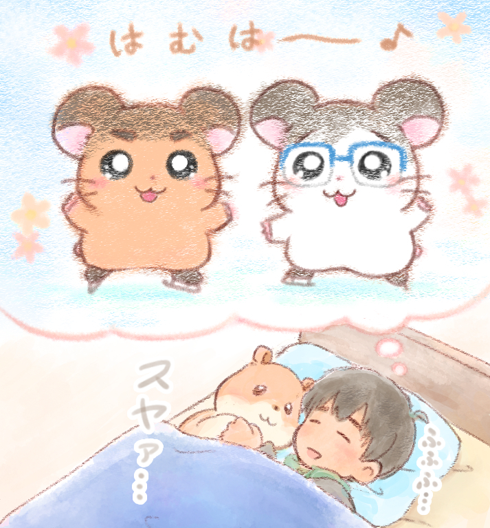 1boy :3 animalization bed black_hair blue-framed_eyewear closed_eyes dark_skin dark_skinned_male dreaming glasses hamster hamtaro ice_skates katsuki_yuuri male_focus open_mouth phichit_chulanont skates sleeping smile stuffed_animal stuffed_hamster stuffed_toy takeshi_(mononohu20) thought_bubble translation_request under_covers yuri!!!_on_ice